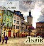 Святкуємо 8 Березня у Львові