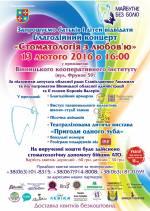 """Благодійний концерт """"Стоматологія з любов'ю"""""""