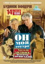 """Вистава """"Він - моя сестра"""" за участю В.Горянського та А.Хостікоєва"""