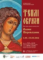 Виставка православних ікон «ТЕПЛІ ОБРАЗИ» Олени Перевозник