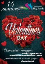 День святого Валентина у Sky Park!