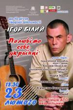 """Концерт """"Полюбімо себе, українці"""""""