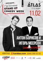 Перший Міжнародний київський тиждень стендап-комедії в клубі Atlas