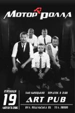 Концерт гурту «Мотор'ролла»