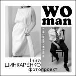 Фотопроект «Жінка. Чоловік».
