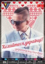 """Вечірка """"Кохайтеся українці"""""""