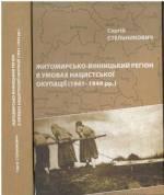"""Презентація монографії С. Стельниковича """"Житомирсько-Вінницький регіон в умовах нацистської окупації (1941-1944 рр.)""""."""
