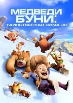 """Анімаційний фільм для дітей """"Ведмеді Буні: Таємнича зима"""" 3D"""
