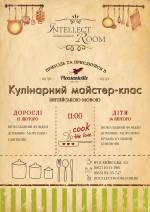 Кулінарний майстер-клас англійською мовою