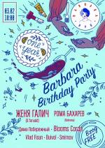 "Вечірка ""1 Year Barbara Birthday Party"""