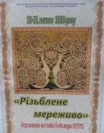 Персональна виставка «Різьблене мереживо» майстра Олександра Крутих