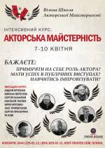 Вільна Школа Акторської Майстерності: Інтенсивний курс «Акторська майстерність»