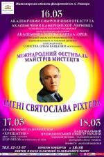 Міжнародний фестиваль  майстрів мистецтв ім. С. Ріхтера