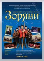 Концерт академічного театру музики, пісні і танцю «Зоряни»