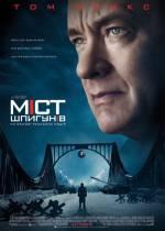 """Детектив """"Міст шпигунів"""""""