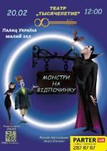 """Вистава для дітей """"Монстри на відпочинку"""" в Малому залі палацу """"Україна"""""""