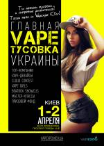 Виставка-шоу електронних інгаляторів VAPEXPO Kiev-2016