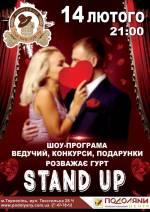 """День святого Валентина у пабі """"Хмільне щастя"""""""