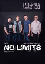 Концерт No Limits