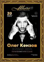 Концерт Олега Кензова