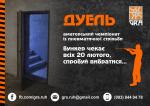 Дуель-чемпіонат серед аматорів із пневматичної стрільби