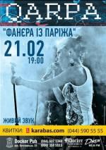 Концерт Qarpa