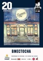 Концерт київського гурт «ВместоСна»