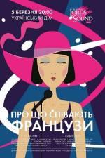 """Концерт """"Про що співають французи"""" в Українському Домі"""