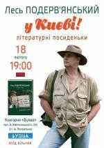 """Літературні посиденьки з Лесем Подерв'янським в магазині """"Буква"""""""