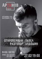 Музично-поетичний вечір Павла Алдошина