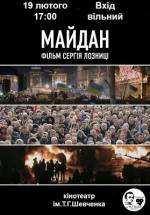 """Документальний фільм """"Майдан"""""""