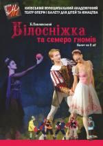 """Балет """"Білосніжка та семеро гномів"""" в Театрі опери та балету для дітей та юнацтва"""