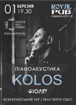 """Колос - вокаліст гурту""""Фіолет"""" з концертом у Вінниці. Розіграш квитка"""