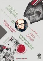 """Презентація """"Книги про ліс"""" Леся Белея"""