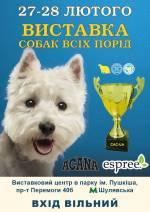 Виставка собак всіх порід Кубок АКАНА-2016