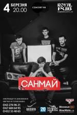 """Концерт гурту """"Санмай"""" з міста Луцьк. Розіграш квитків!"""