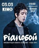 "Концерт ""Pianoбой"""
