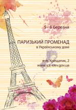 "Жіноче свято-фестиваль ""Паризький променад"" в Українському Домі"