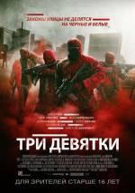 "Пригодницький фільм ""Три дев'ятки"""