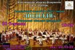 """Концерт  ансамблю пісні і танцю """"Поділля"""""""