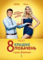 """Кінопрем'єра """"8 кращих побачень"""" за участю В.Зеленського та В.Брєжнєвої"""