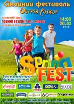 """Сімейний фестиваль """"SPRING-FEST"""""""