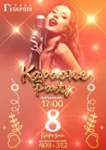 Караоке Party