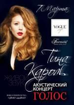Концерт Тіни Кароль в VOGUE Café Kiev