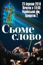 "Концерт класичної музики ""СЬОМЕ СЛОВО"" в Українському домі"