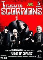 Концерт Wind of change - Scorpions tribute band