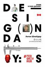 Зустріч в Fedoriv HUB: Design Days з Антоном Шнайдером