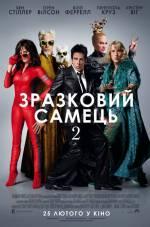 """Вечірка-презентація комедійного фільму """"Зразковий самець-2"""" в кінотеатрі """"Україна"""""""