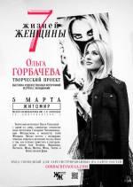 Фотовиставка #7ЖизнейЖенщины в Житомирі!