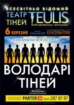 Театр Тіней Teulis в Національній музичній академії України
